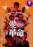 Love Revolution 愛. 革命 (2019) (Region 3 DVD) (English Subtitled)