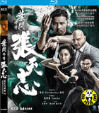 Master Z: The Ip Man Legacy 葉問外傳: 張天志 Blu-ray (2018) (Region Free) (English Subtitled)