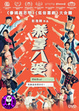 Missbehavior 恭喜八婆 (2019) (Region 3 DVD) (English Subtitled)