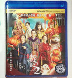 Monster Hunt 2 捉妖記2 Blu-ray (2018) (Region A) (English Subtitled)