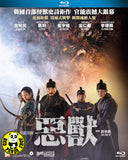 Monstrum 惡獸 (2018) (Region A Blu-ray) (English Subtitled) Korean movie aka Moolgwoe / Strange Object