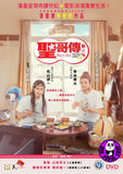 Saint Young Men 聖哥傳 (2013) (Region 3 DVD) (English Subtitled) Japanese TV movie aka Saint Oniisan