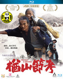The Ballad of Narayama 楢山節考 (1983) (Region A Blu-ray) (English Subtitled) Fully Restored Japanese movie aka Narayama bushiko