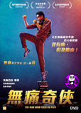 The Man Who Feels No Pain 無痛奇俠 (2018) (Region 3 DVD) (English Subtitled) India movie aka Mard Ko Dard Nahin Hota