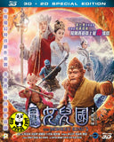 The Monkey King 3 西遊記之女兒國 2D + 3D Blu-ray (2018) (Region A) (English Subtitled)