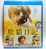 The Travelling Cat Chronicles 旅貓日記 (2018) (Region A Blu-ray) (English Subtitled) Japanese movie aka Tabineko Ripoto
