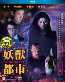 The Wicked City 妖獸都市 Blu-ray (1992) (Region A) (English Subtitled)