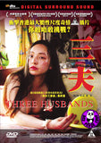 Three Husbands 三夫 (2018) (Region 3 DVD) (English Subtitled)