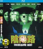 Troublesome Night 陰陽路 Blu-ray (1997) (Region Free) (English Subtitled)