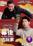 We Make Antiques! 幕後古玩家 (2018) (Region 3 DVD) (English Subtitled) Japanese movie aka Usohappyaku