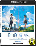 Your Name 你的名字 4K UHD + Blu-Ray (2016) (Hong Kong Version) Japanese Animation aka Kimi no na wa.