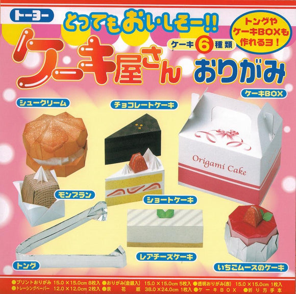 Bakery Origami Kit