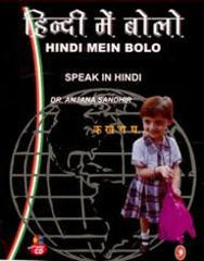 Hindi Mein Bolo (Speak In Hindi) (With CD)