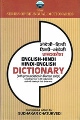 English-Hindi, Hindi English Dictionary (with pronunciation and Roman Script)