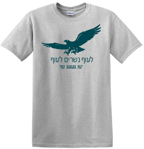 Fly Eagles Fly - Hebrew