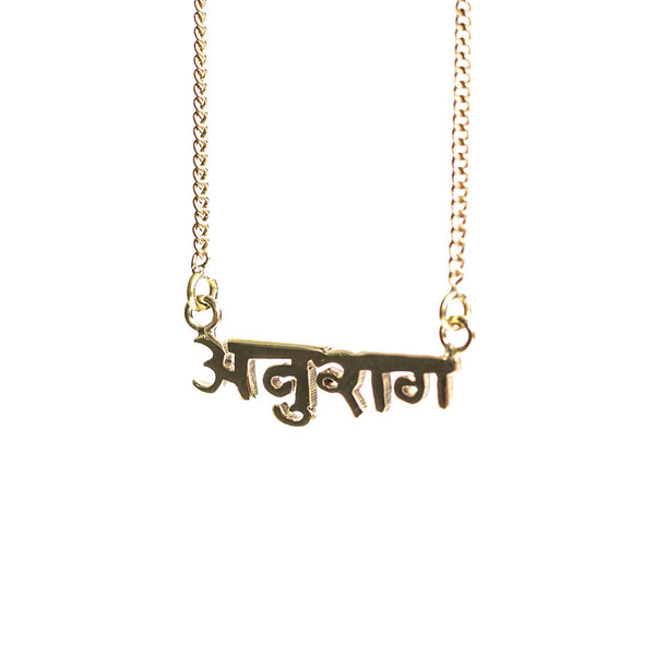 Anuraga love mantra necklace sanskrit brass gold