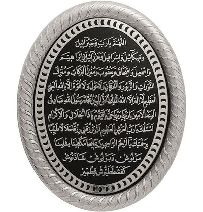 Gunes Islamic Decor Oval Framed Wall Hanging Plaque 19 x 24cm Abundance Ayat (Bereket) 0328 - Modefa