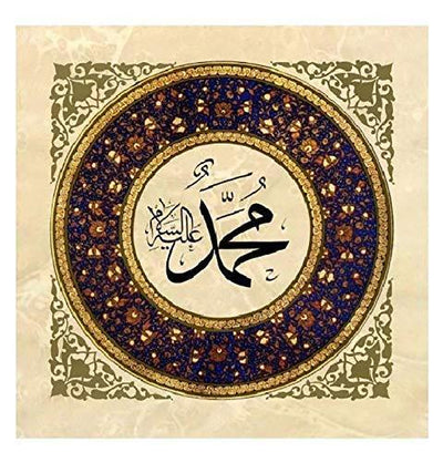 Muhammad Square Islamic Canvas Art H99110 30 x 30cm