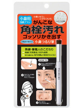 BCL Tsururi Nose Pore Cleansing Brush
