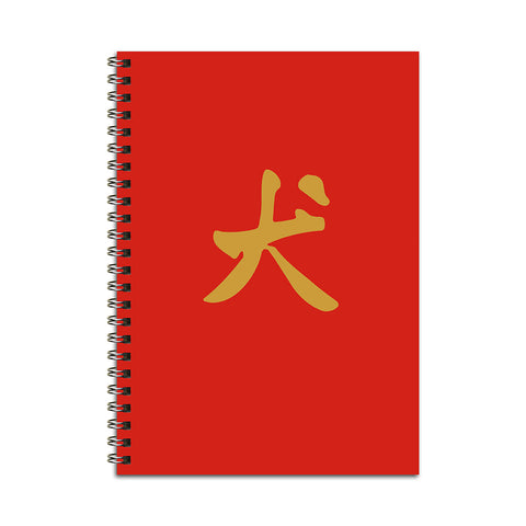 Year of the Dog Notebook