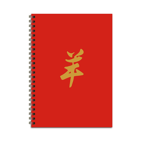 Year of the Goat Notebook