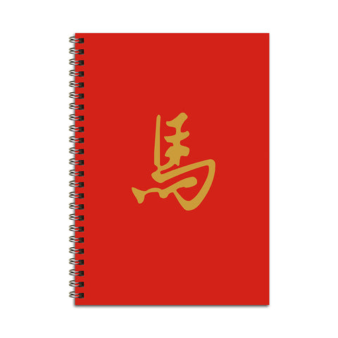 Year of the Horse Notebook