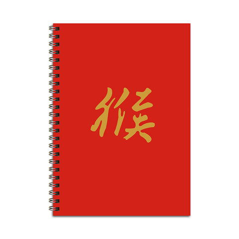 Year of the Monkey Notebook