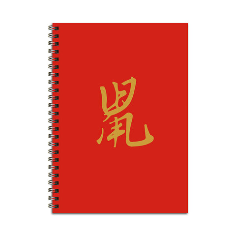 Year of the Rat Notebook