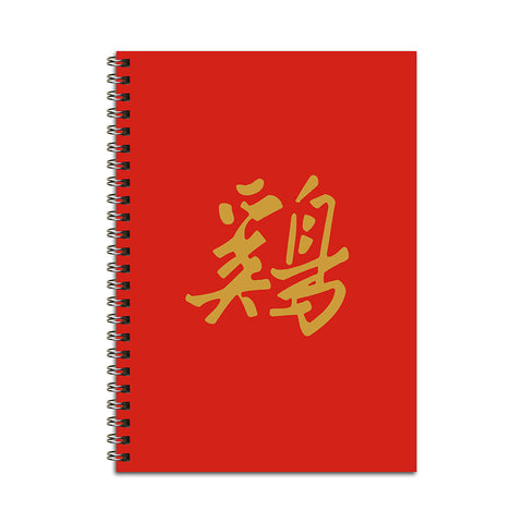 Year of the Rooster Notebook