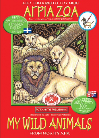 From Noah's Ark #1 - Orthodox Coloring Books #18