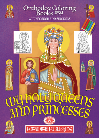 Orthodox Coloring Books #59 - My Holy Queens and Princesses