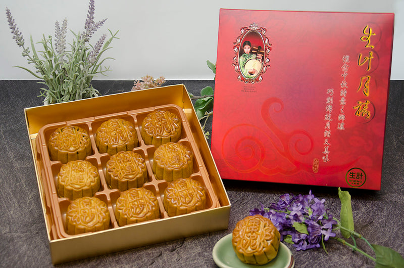 Assorted Small Moon Cakes (3 Flavors, 9 Cakes)