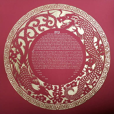 Dragon Ketubah by Melanie Dankowicz - Many Colors