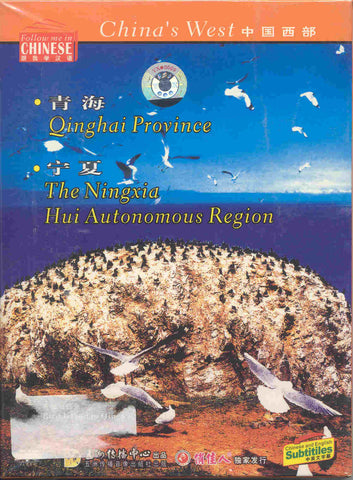 China's West: Qinghai Province, The Ningxia and Hui Autonomous Region