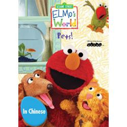 Sesame Street - Elmo's World - Elmo's World Pets! Chinese
