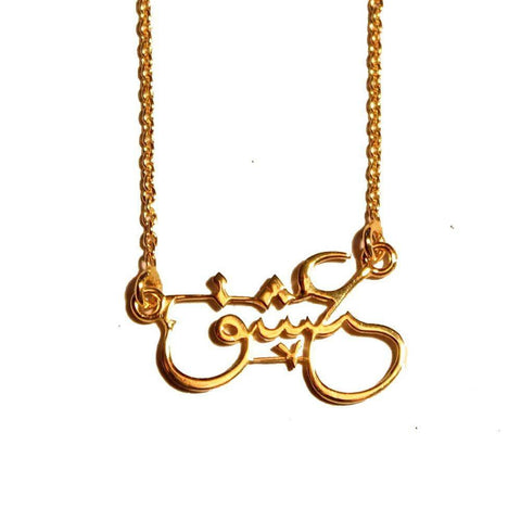 Love Necklace - Urdu (Ishq)