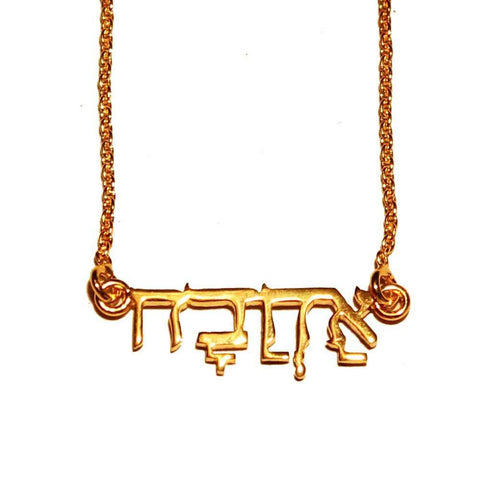 Love Necklace - Hebrew (Ahava)