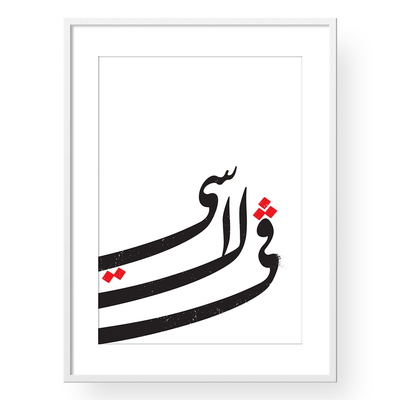 inspirational quotes frames,french quote frames,arabic calligraphy frames,Cest La Vie,Yislamoo
