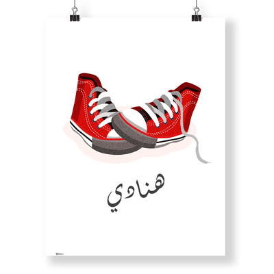 Baby Room Art, Nursery Wall Decor | Customized Converse Wall Art Print | Yislamoo
