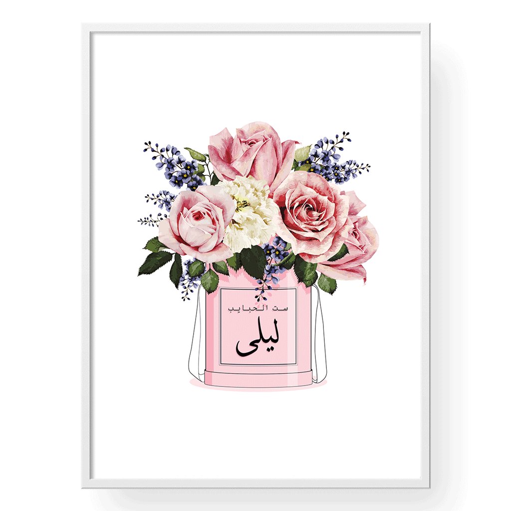 Bouquet Personalized Art Print