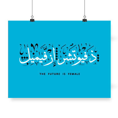 The Future is Female Poster, Blue Posters,Calligraphy Posters, Yislamoo