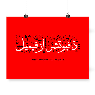 The Future is Female Framed Print, Red Framed Prints, Calligraphy Art Prints, Yislamoo
