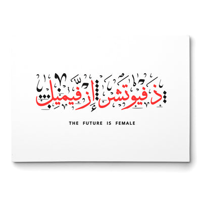 The Future is Female Canvas Art, Black & White Canvas Art, Calligraphy Canvas Art, Yislamoo