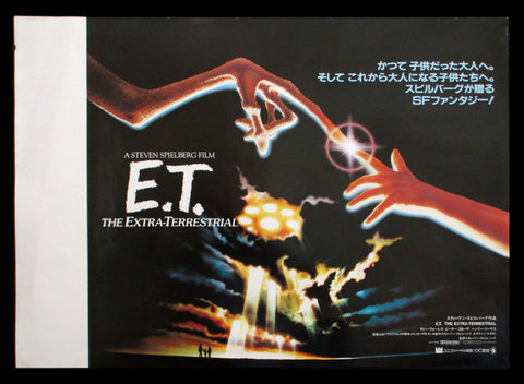 E.T. Japanese poster Spielberg