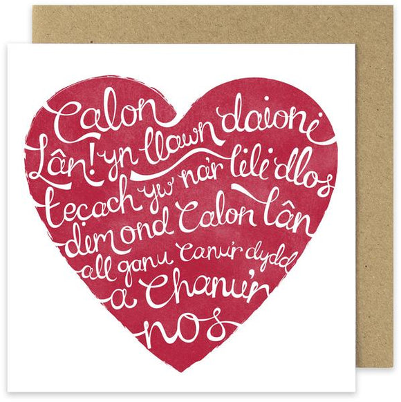 'Calon Lân' greeting card