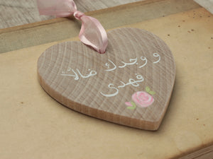And He found you lost and guided you surah 93:7 Quran in Arabic wooden heart with pink rose by Qalbi