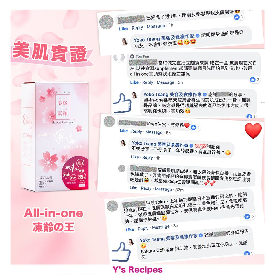 All-In-One「凍齡の王」SAKURA COLLAGEN (1盒30包,1包5粒)