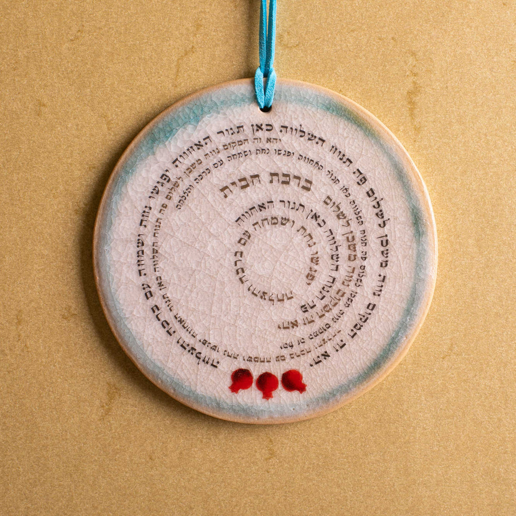 Home Blessing - Hebrew - Round