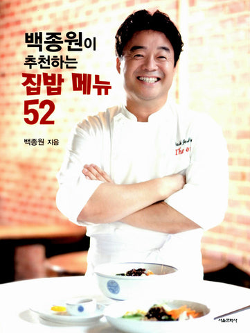 ubc31uc885uc6d0uc774 ucd94ucc9cud558ub294 uc9d1ubc25 uba54ub274 52 (Korean Cooking Book)