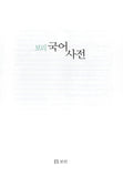 Korean-Korean Dictionary